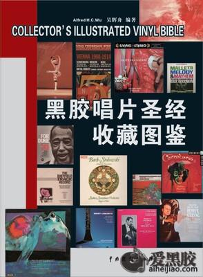 黑胶唱片圣经收藏图鉴——TAS发烧天碟英文榜单