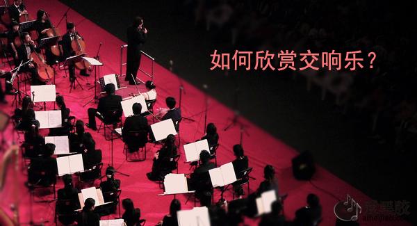 如何欣赏交响乐?